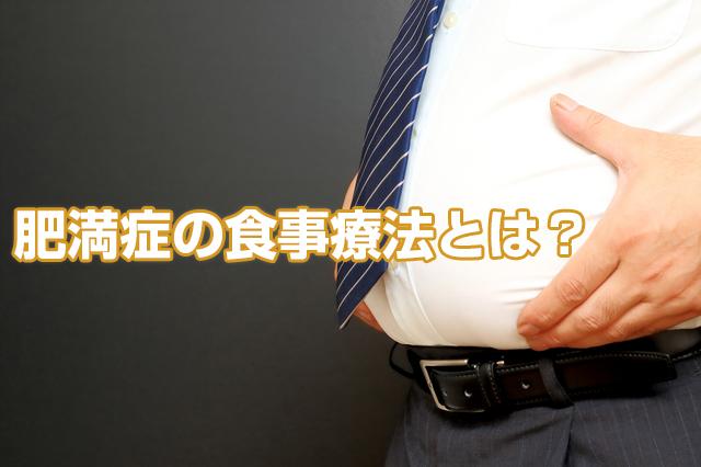 肥満症の食事療法
