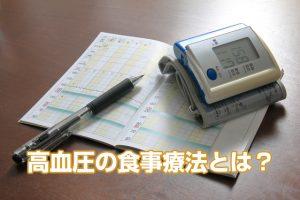 高血圧の食事療法