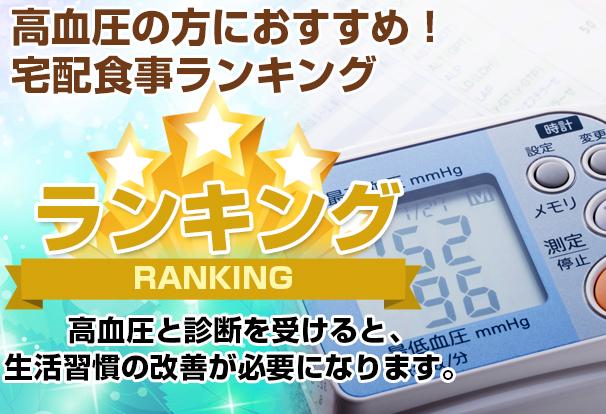 高血圧の宅配食事ランキング
