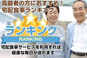 高齢者の宅配食事ランキング