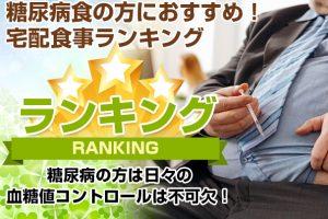 糖尿病の宅配食事ランキング