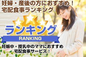 妊婦・産後の宅配食事ランキング