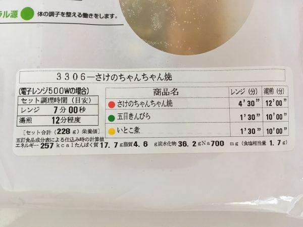 おまかせ健康三彩 パッケージのメニュー表