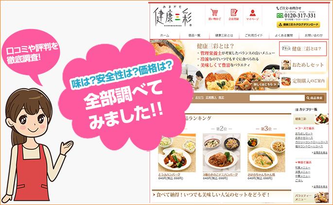 健康三彩口コミ評判