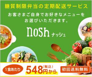 nosh公式サイトへ