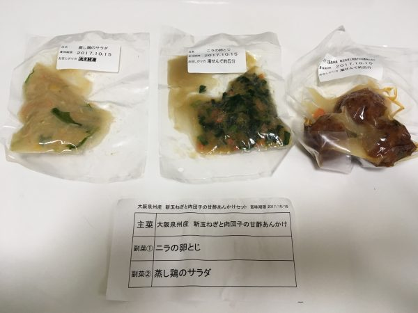 わんまいる 大阪泉州産 新玉ねぎと肉団子の甘酢あんかけ