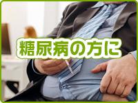糖尿病食の宅配食事おすすめランキング