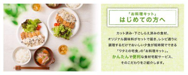 ワタミのお料理キットの詳細