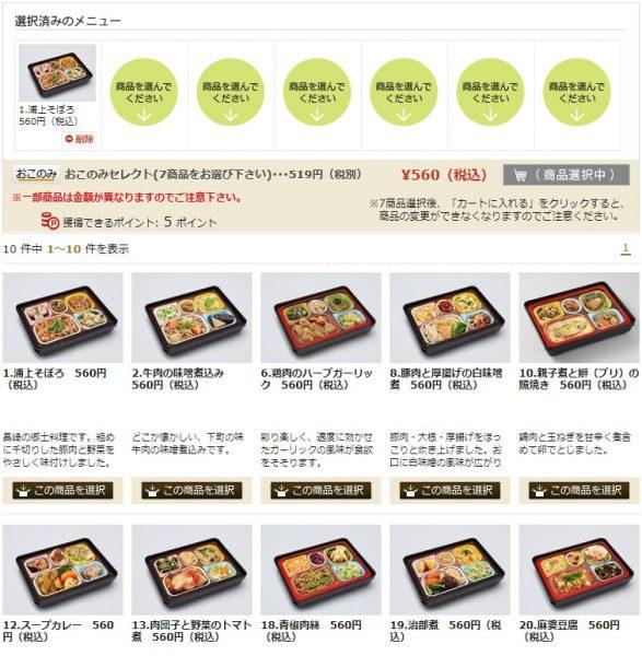 食卓便の公式サイトでお弁当を選ぶ画像